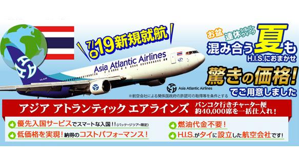 asia_atlantic_airlines