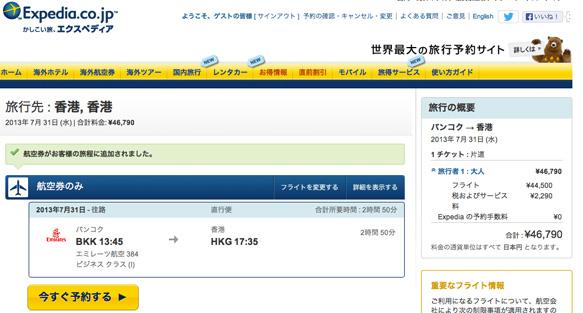 asia_atlantic_airlines3