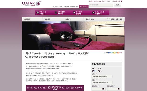 qatar_tanabata.1