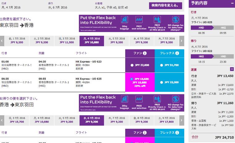 hk_express.price